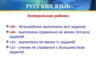 РУССКИЙ ЯЗЫК Контрольная работа «5» - безошибочно выполнены все задания; «4» - в