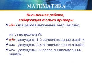 МАТЕМАТИКА Письменная работа, содержащая только примеры «5» - вся работа выполне