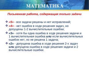 МАТЕМАТИКА Письменная работа, содержащая только задачи «5» - все задачи решены и