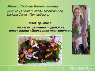 Жерело Любовь Валентиновна, учитель ГБСКОУ №613 Московского района Санкт-Петербу