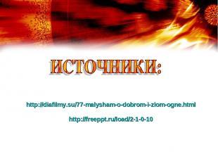 http://diafilmy.su/77-malysham-o-dobrom-i-zlom-ogne.html http://freeppt.ru/load/