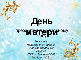 презентация к классному часу Анцыгина Надежда Викторовна, учитель начальных клас