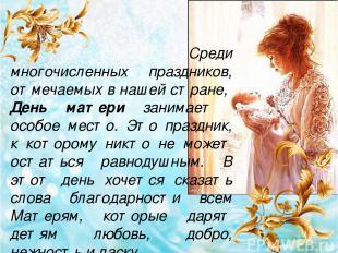 Среди многочисленных праздников, отмечаемых в нашей стране, День матери занимает