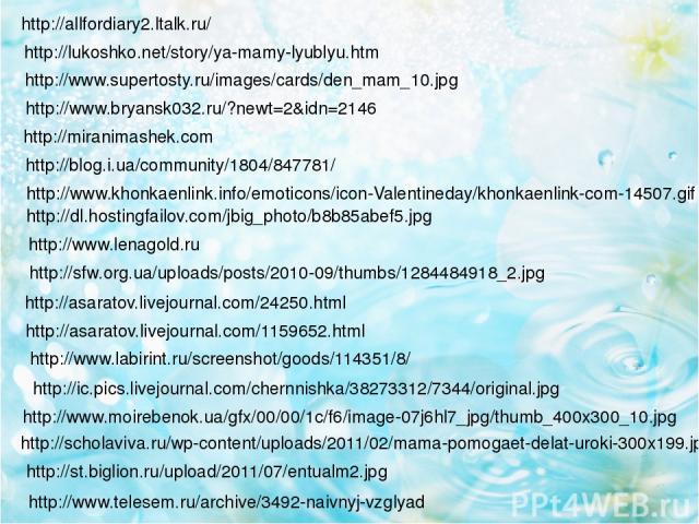 http://allfordiary2.ltalk.ru/ http://lukoshko.net/story/ya-mamy-lyublyu.htm http://www.supertosty.ru/images/cards/den_mam_10.jpg http://www.bryansk032.ru/?newt=2&idn=2146 http://miranimashek.com http://blog.i.ua/community/1804/847781/ http://www.kho…
