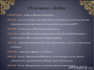 Основные даты 3.10.1814 года – родился Михаил Лермонтов. 1828 год – после нескол