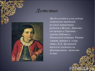 Детство Продолжатель и наследник пушкинских традиций русской литературы родился