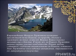 В произведениях Михаила Лермонтова постоянно присутствует тема Кавказа, его прир