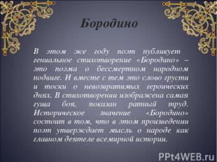 В этом же году поэт публикует гениальное стихотворение «Бородино» – это поэма о