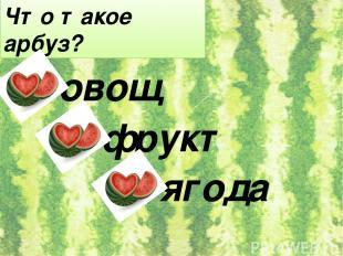 Что такое арбуз? овощ фрукт ягода