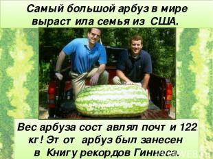 Самый большой арбуз в мире вырастила семья из США. Вес арбуза составлял почти 12