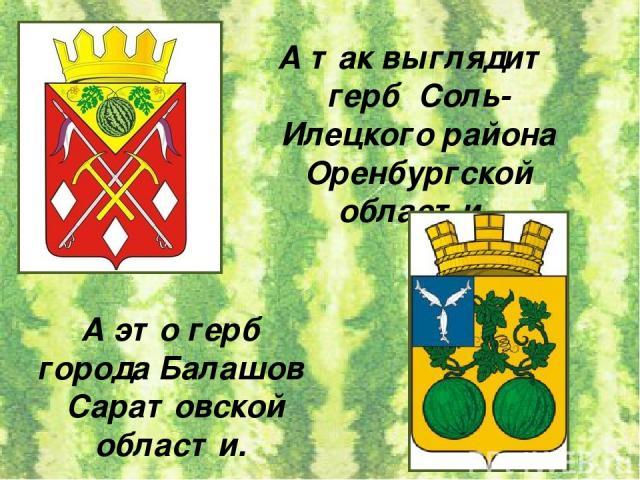 А так выглядит герб Соль-Илецкого района Оренбургской области. А это герб города Балашов Саратовской области.