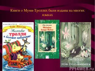 Книги о Муми-Троллях были изданы на многих языках