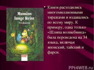 Книги расходились многомиллионными тиражами и издавались по всему миру. К пример
