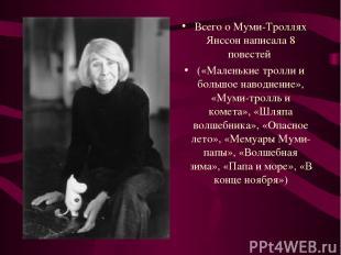 Всего о Муми-Троллях Янссон написала 8 повестей («Маленькие тролли и большое нав