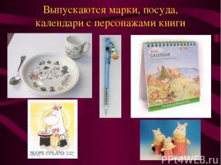 Выпускаются марки, посуда, календари с персонажами книги