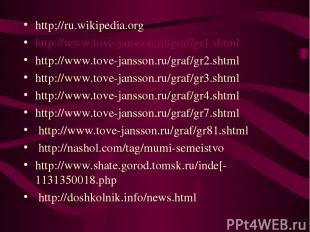 http;//ru.wikipedia.org http://www.tove-jansson.ru/graf/gr1.shtml http://www.tov