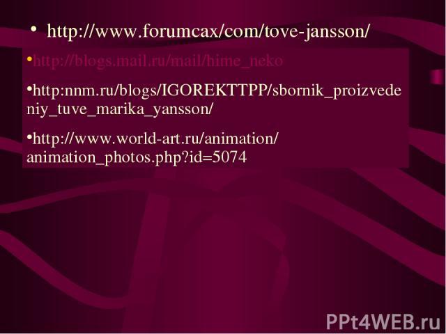 http://www.forumcax/com/tove-jansson/ http://blogs.mail.ru/mail/hime_neko http:nnm.ru/blogs/IGOREKTTPP/sbornik_proizvedeniy_tuve_marika_yansson/ http://www.world-art.ru/animation/ animation_photos.php?id=5074