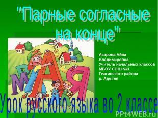Азарова Айна Владимировна Учитель начальных классов МБОУ СОШ №3 Гиагинского райо