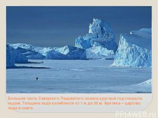 Большая часть Северного Ледовитого океана круглый год покрыта льдом. Толщина льд