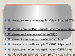 При создании презентации использовался материал : http://www.nickelca.ru/krai/ga