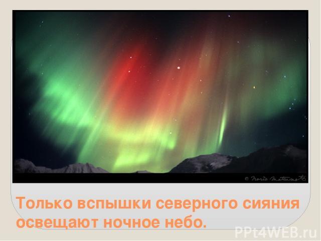 Только вспышки северного сияния освещают ночное небо.