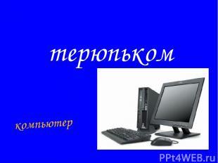 терюпьком компьютер