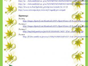 Источники информации: Источники информации: http://xn----8sbiecm6bhdx8i.xn--p1ai