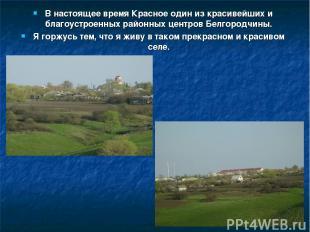 В настоящее время Красное один из красивейших и благоустроенных районных центров