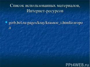 Список использованных материалов, Интернет-ресурсов gerb.bel.ru›pages/kray/krasn