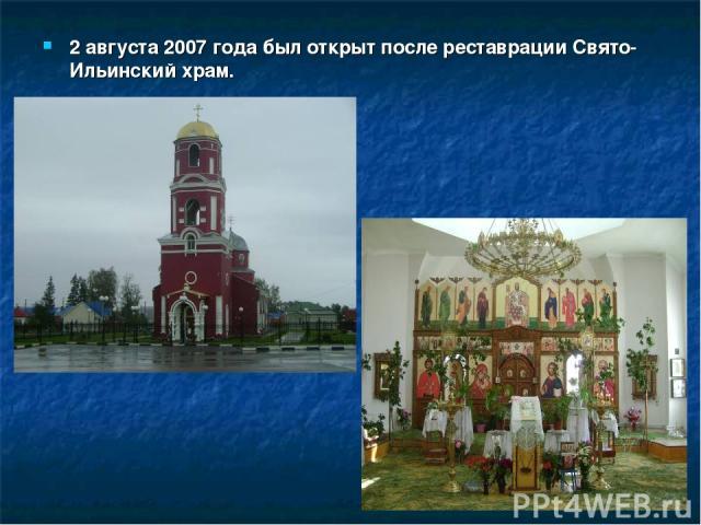 2 августа 2007 года был открыт после реставрации Свято-Ильинский храм.