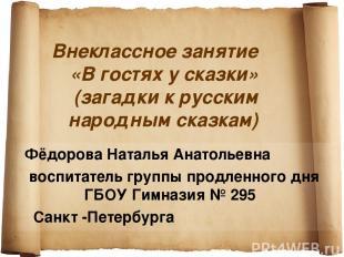 Внеклассное занятие «В гостях у сказки» (загадки к русским народным сказкам) Фёд