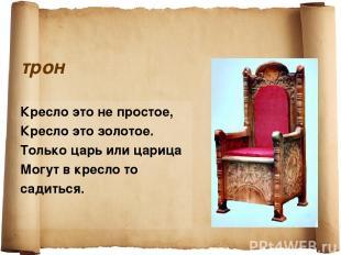 трон Кресло это не простое, Кресло это золотое. Только царь или царица Могут в к