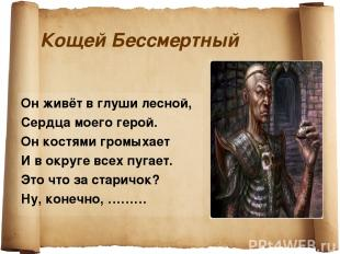 Кощей Бессмертный Он живёт в глуши лесной, Сердца моего герой. Он костями громых