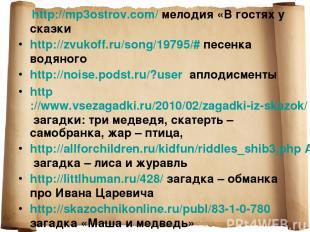 http://mp3ostrov.com/ мелодия «В гостях у сказки http://zvukoff.ru/song/19795/#