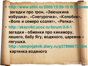 http://www.stihi.ru/2005/12/20-10 В.Черняева загадки про трон, «Заюшкина избушка