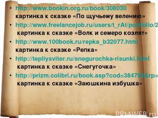http://www.bookin.org.ru/book/308030 картинка к сказке «По щучьему велению» http
