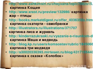 http://www.ashkimsin.ru/chayxana/topic7082s15.html картинка Кощея http://www.xre
