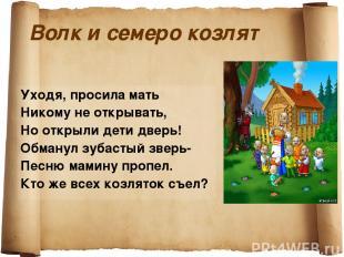 Волк и семеро козлят Уходя, просила мать Никому не открывать, Но открыли дети дв