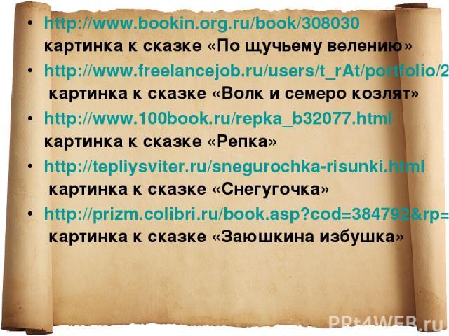 http://www.bookin.org.ru/book/308030 картинка к сказке «По щучьему велению» http://www.freelancejob.ru/users/t_rAt/portfolio/27882/ картинка к сказке «Волк и семеро козлят» http://www.100book.ru/repka_b32077.html картинка к сказке «Репка» http://tep…