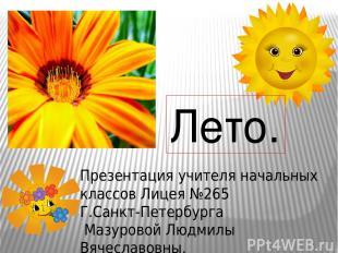 Презентация учителя начальных классов Лицея №265 Г.Санкт-Петербурга Мазуровой Лю