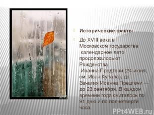 Исторические факты ДоXVIII векавМосковском государствекалендарное лето продо