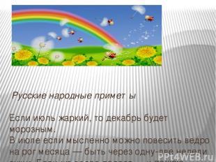 Русские народные приметы Если июль жаркий, то декабрь будет морозным. В июле ес