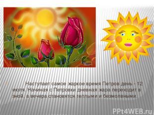 Наступает самое жаркое время Петров день - 12 июля. Начиная с Петровки