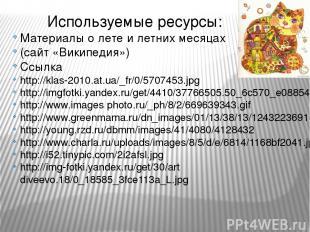 Используемые ресурсы: Материалы о лете и летних месяцах (сайт «Википедия») Ссылк