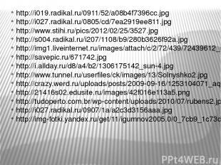 http://i019.radikal.ru/0911/52/a08b4f7396cc.jpg http://i027.radikal.ru/0805/cd/7