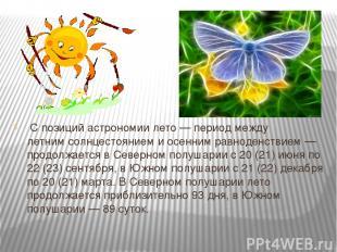 С позицийастрономиилето— период междулетним солнцестояниемиосенним равноде