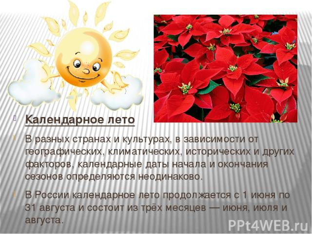 Календарное лето В разныхстранахикультурах, в зависимости отгеографических,климатических,историческихи других факторов,календарные датыначала и окончания сезонов определяются неодинаково. В России календарное лето продолжается с 1 июня по 3…