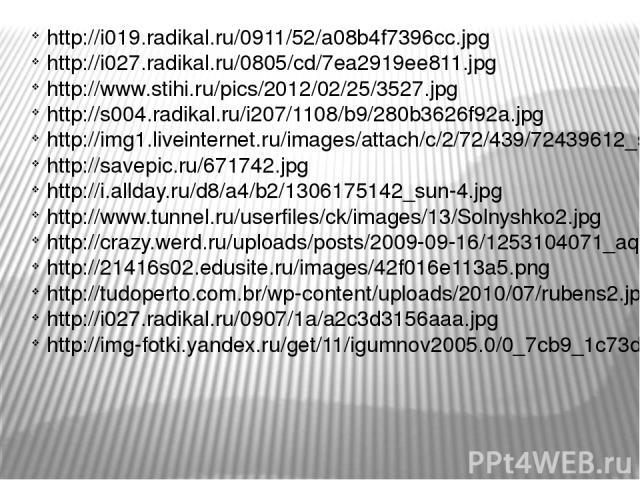 http://i019.radikal.ru/0911/52/a08b4f7396cc.jpg http://i027.radikal.ru/0805/cd/7ea2919ee811.jpg http://www.stihi.ru/pics/2012/02/25/3527.jpg http://s004.radikal.ru/i207/1108/b9/280b3626f92a.jpg http://img1.liveinternet.ru/images/attach/c/2/72/439/72…
