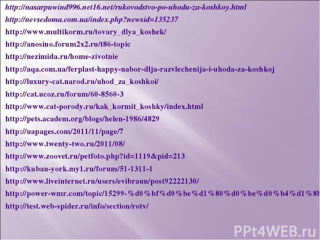 http://nasarpuwind996.net16.net/rukovodstvo-po-uhodu-za-koshkoy.html http://nevsedoma.com.ua/index.php?newsid=135237 http://www.multikorm.ru/tovary_dlya_koshek/ http://anosino.forum2x2.ru/t86-topic http://nezimida.ru/home-zivotnie http://aqa.com.ua/…