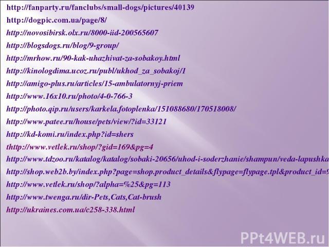 http://fanparty.ru/fanclubs/small-dogs/pictures/40139 http://dogpic.com.ua/page/8/ http://novosibirsk.olx.ru/8000-iid-200565607 http://blogsdogs.ru/blog/9-group/ http://mrhow.ru/90-kak-uhazhivat-za-sobakoy.html http://kinologdima.ucoz.ru/publ/ukhod_…